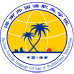 Hainan Foreign Language College of Professional Education