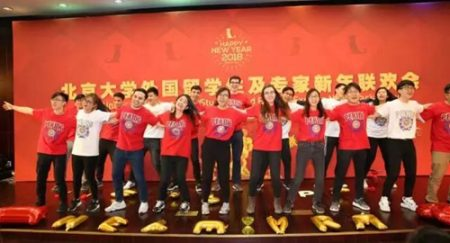 PKU's International Students and Foreign Experts New Year's Party held